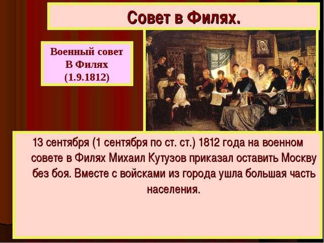 13 сентября (1 сентября по ст. ст.) 1812 года на военном совете в Филях Михаи...