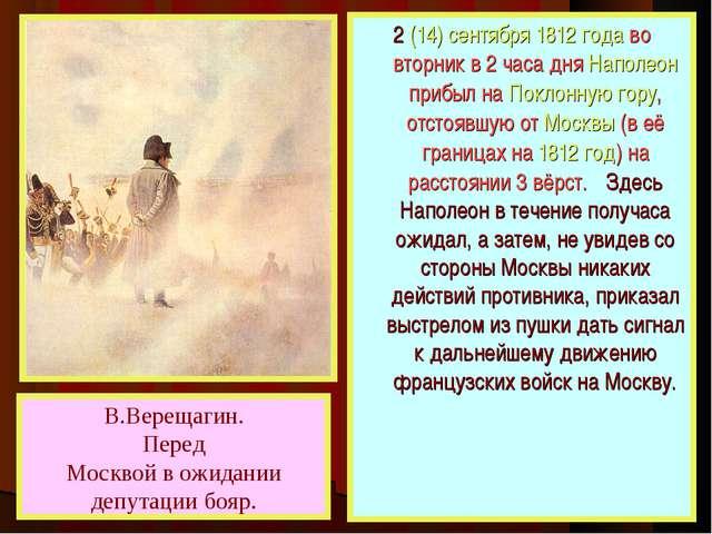 В.Верещагин. Перед Москвой в ожидании депутации бояр. 2(14) сентября 1812 го...