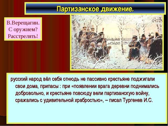 русский народ вёл себя отнюдь не пассивно крестьяне поджигали свои дома, при...
