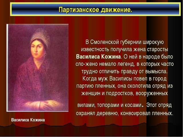 В Смоленской губернии широкую известность получила жена старосты Василиса Кож...