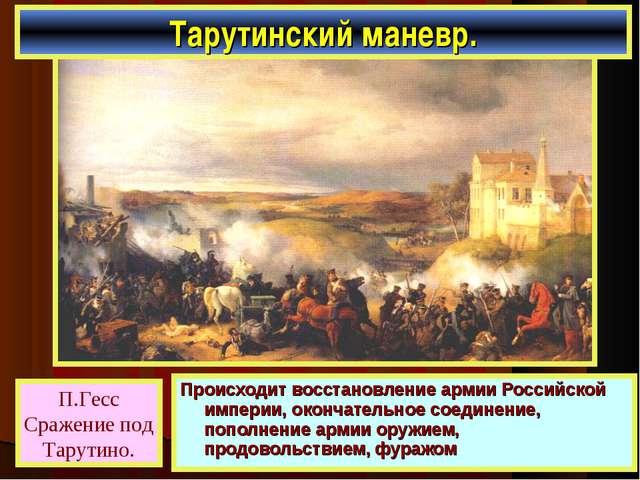 Происходит восстановление армии Российской империи, окончательное соединение,...