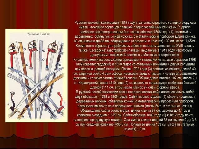 Русская тяжелая кавалерии в 1812 году в качестве строевого холодного оружия и...