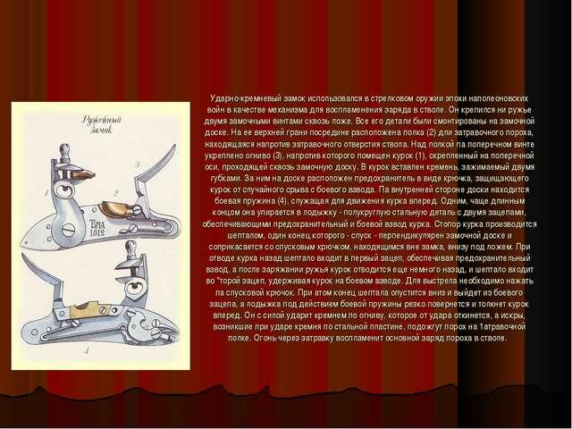 Ударно-кремневый замок использовался в стрелковом оружии эпохи наполеоновских...