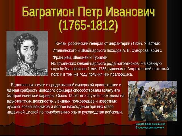 Смертельное ранение на Бородинском сражение. Князь, российский генерал от инф...