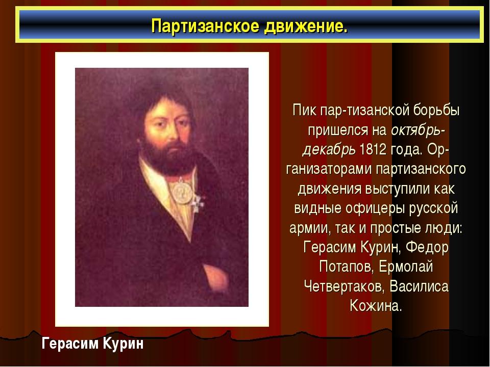 Пик партизанской борьбы пришелся на октябрь-декабрь 1812 года. Организатор...
