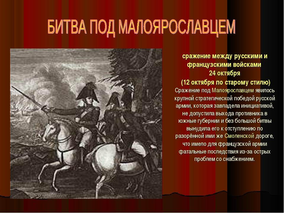 сражение между русскими и французскими войсками 24 октября (12 октября по ста...