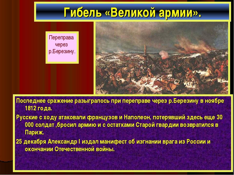 Последнее сражение разыгралось при переправе через р.Березину в ноябре 1812 г...