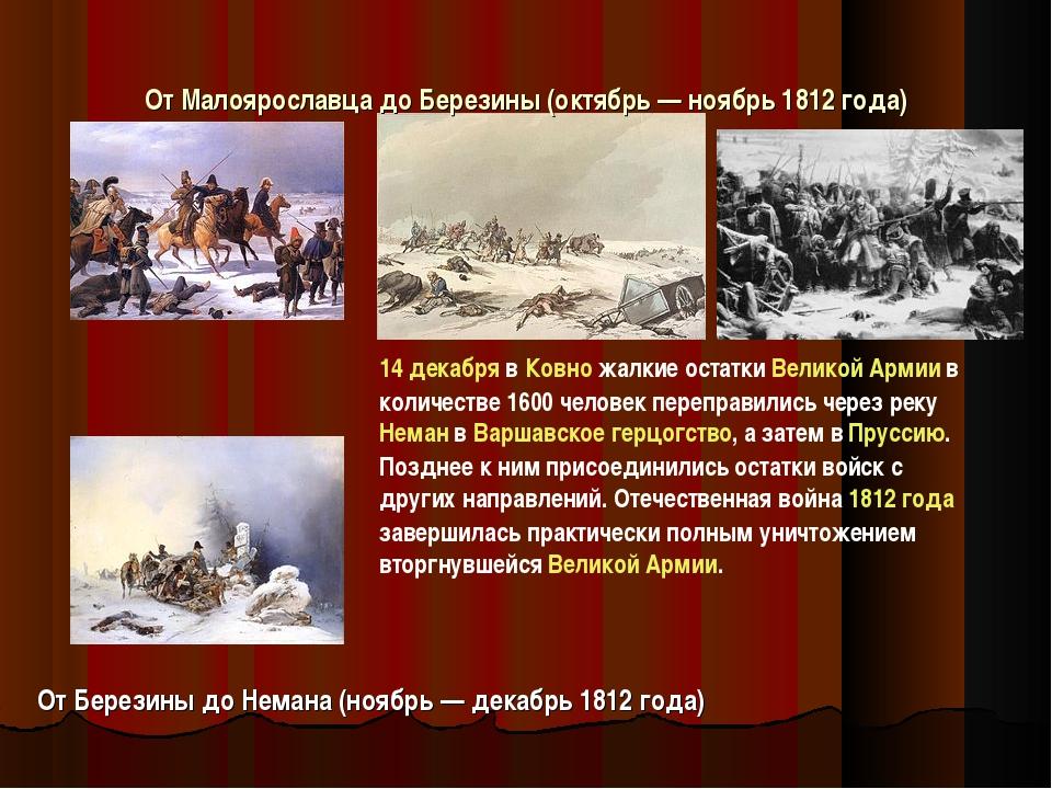 От Малоярославца до Березины (октябрь— ноябрь 1812года) От Березины до Нем...