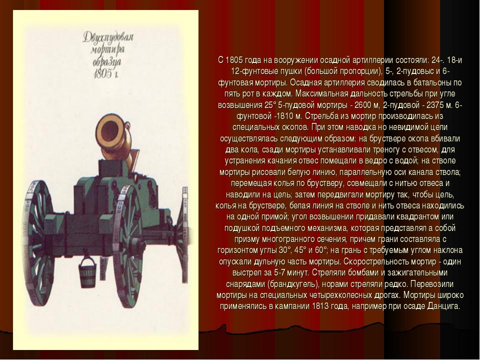 С 1805 года на вооружении осадной артиллерии состояли: 24-. 18-и 12-фунтовые...