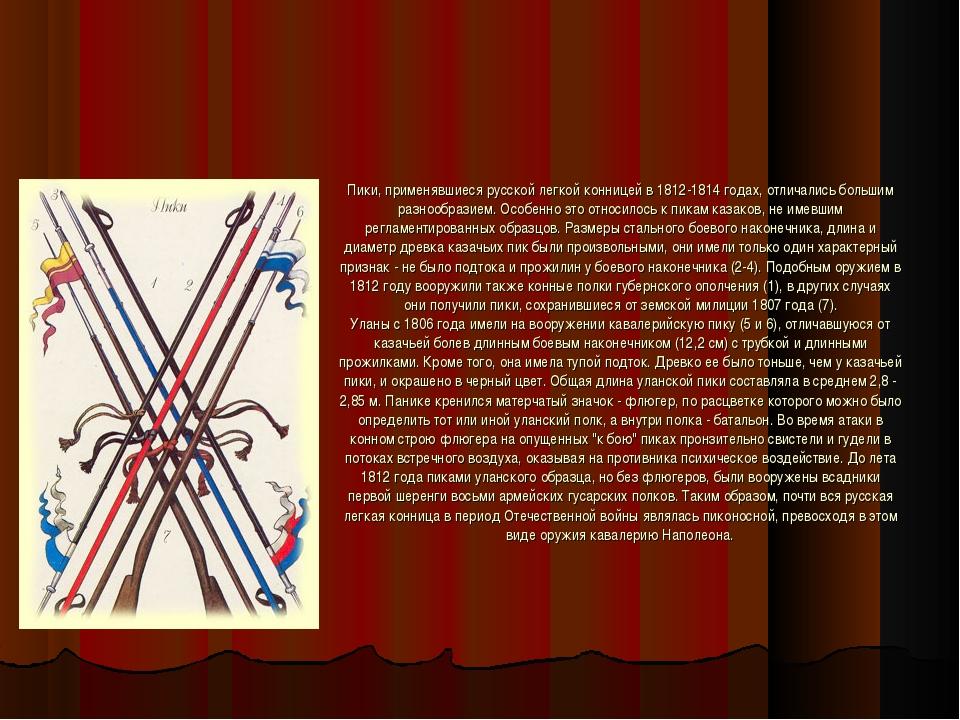 Пики, применявшиеся русской легкой конницей в 1812-1814 годах, отличались бол...