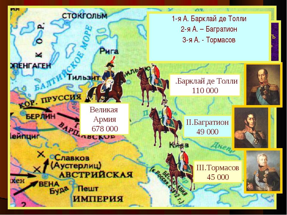 Летом 1812 г. французская ар-мия численностью 600 000 человек сосредоточилась...