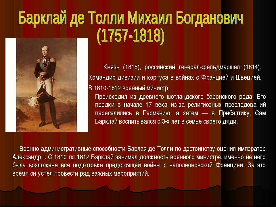 Князь (1815), российский генерал-фельдмаршал (1814). Командир дивизии и корп...