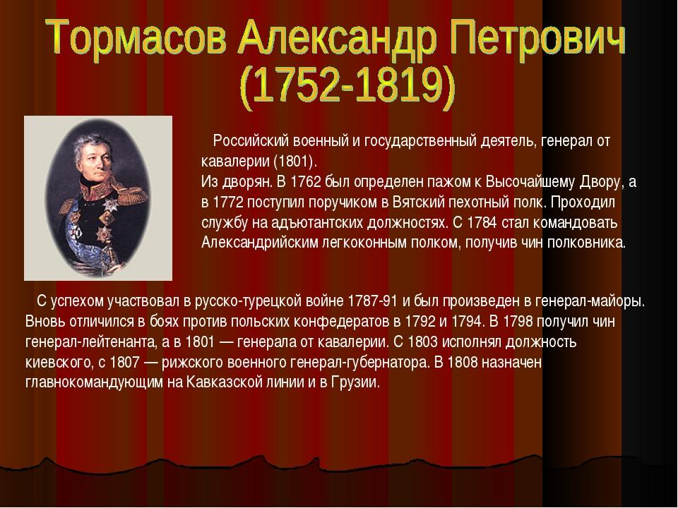 Российский военный и государственный деятель, генерал от кавалерии (1801). И...