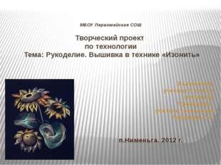 МБОУ Первомайская СОШ Творческий проект по технологии Тема: Рукоделие. Вышив