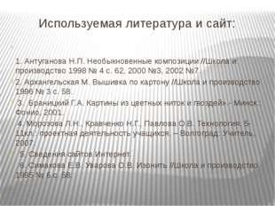 Используемая литература и сайт:  1. Антуганова Н.П. Необыкновенные композици