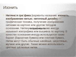 Изонить Нитяна́я гра́фика (варианты названия: изонить, изображение нитью, нит