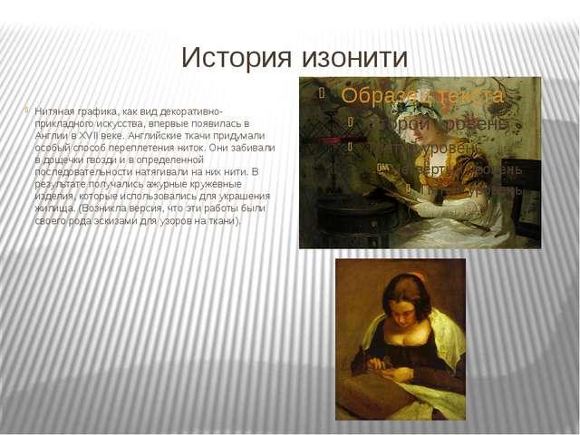 История изонити Нитяная графика, как вид декоративно-прикладного искусства, в...