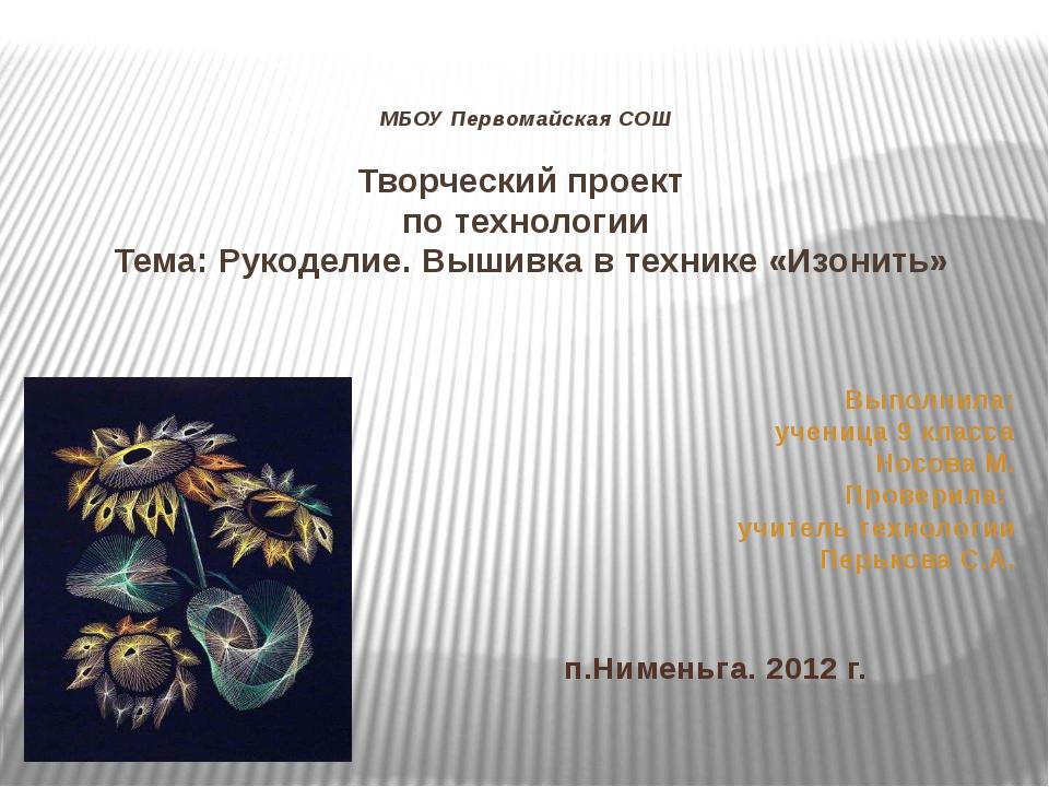 МБОУ Первомайская СОШ Творческий проект по технологии Тема: Рукоделие. Вышив...