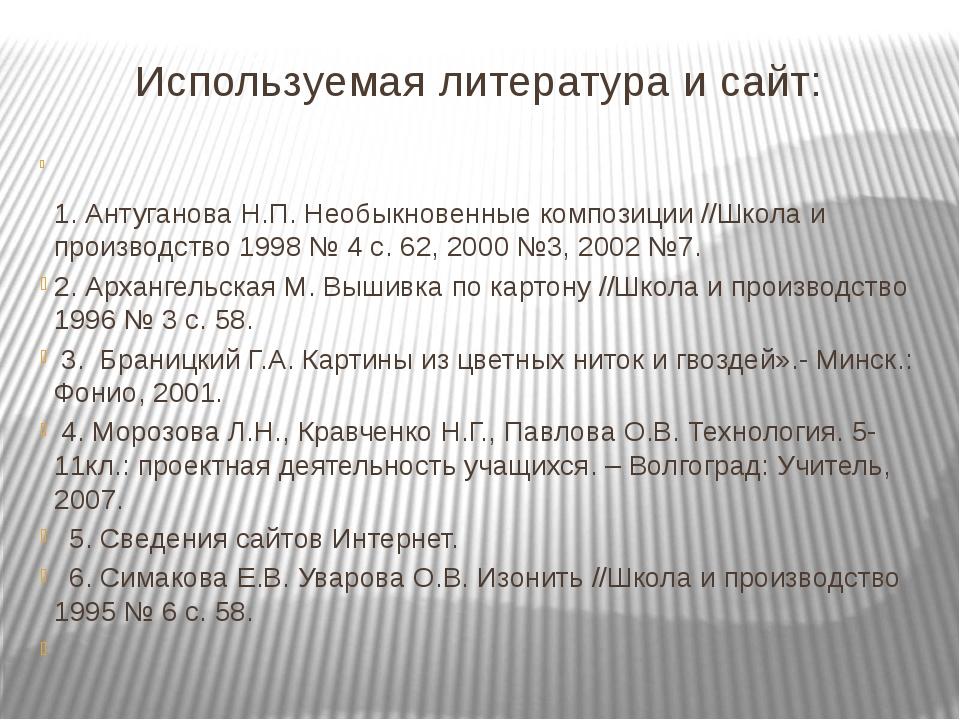 Используемая литература и сайт:  1. Антуганова Н.П. Необыкновенные композици...