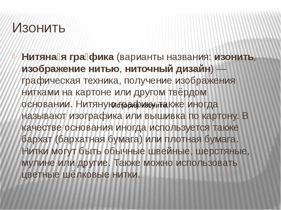 Изонить Нитяна́я гра́фика (варианты названия: изонить, изображение нитью, нит...