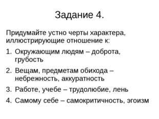 Задание 4. Придумайте устно черты характера, иллюстрирующие отношение к: Окру