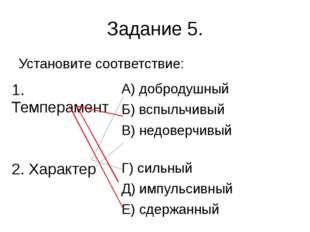 Задание 5. Установите соответствие: 1. Темперамент А) добродушный Б) вспыльчи