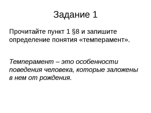 Задание 1 Прочитайте пункт 1 §8 и запишите определение понятия «темперамент»....