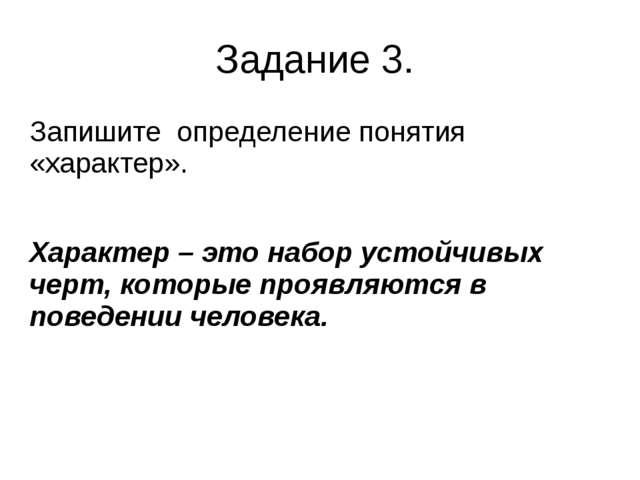 Задание 3. Запишите определение понятия «характер». Характер – это набор усто...