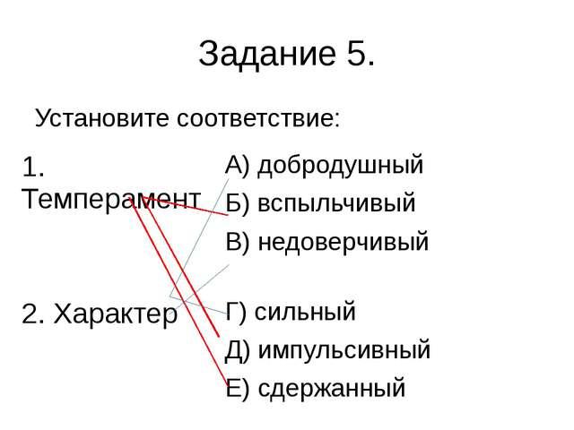 Задание 5. Установите соответствие: 1. Темперамент А) добродушный Б) вспыльчи...