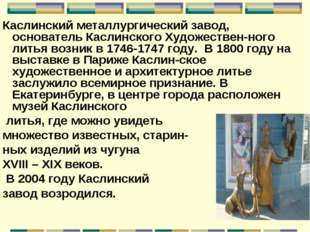 Каслинский металлургический завод, основатель Каслинского Художествен-ного ли