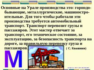 Основные на Урале производства это: горнодо-бывающие, металлургические, машин