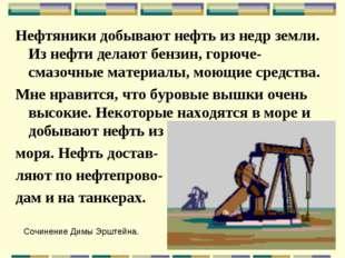 Нефтяники добывают нефть из недр земли. Из нефти делают бензин, горюче-смазоч