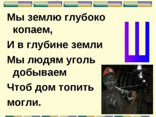 Мы землю глубоко копаем, И в глубине земли Мы людям уголь добываем Чтоб дом т