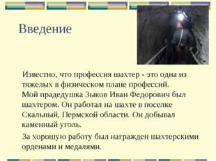 Введение Известно, что профессия шахтер - это одна из тяжелых в физическом пл