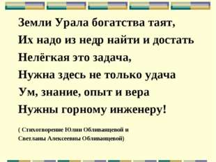 Земли Урала богатства таят, Их надо из недр найти и достать Нелёгкая это зада