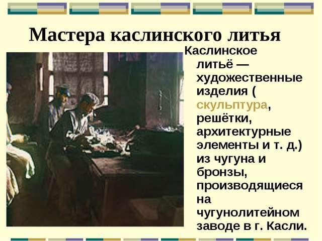 Мастера каслинского литья Каслинское литьё— художественные изделия (скульпту...
