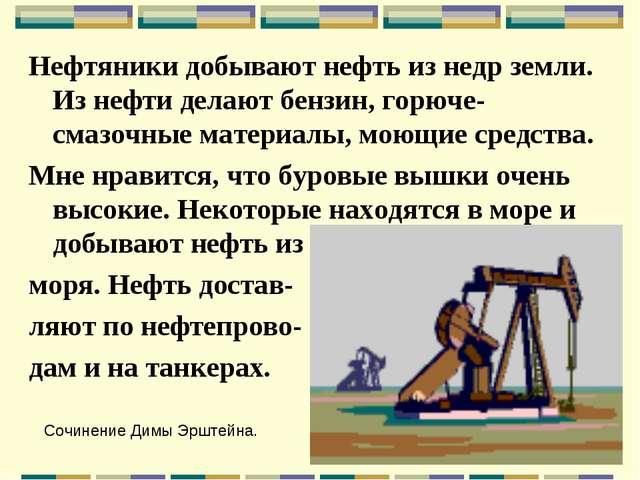 Нефтяники добывают нефть из недр земли. Из нефти делают бензин, горюче-смазоч...