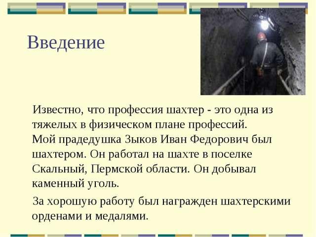Введение Известно, что профессия шахтер - это одна из тяжелых в физическом пл...