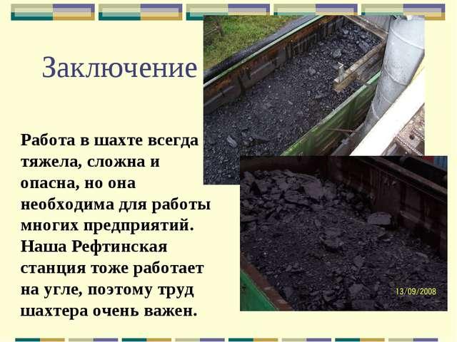 Заключение Работа в шахте всегда тяжела, сложна и опасна, но она необходима д...
