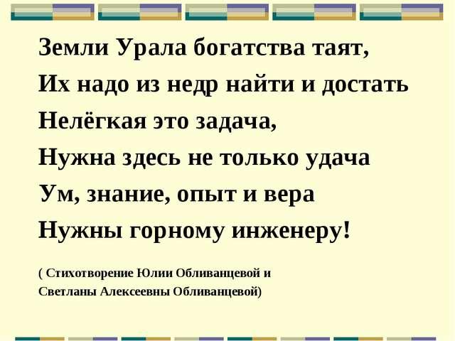 Земли Урала богатства таят, Их надо из недр найти и достать Нелёгкая это зада...