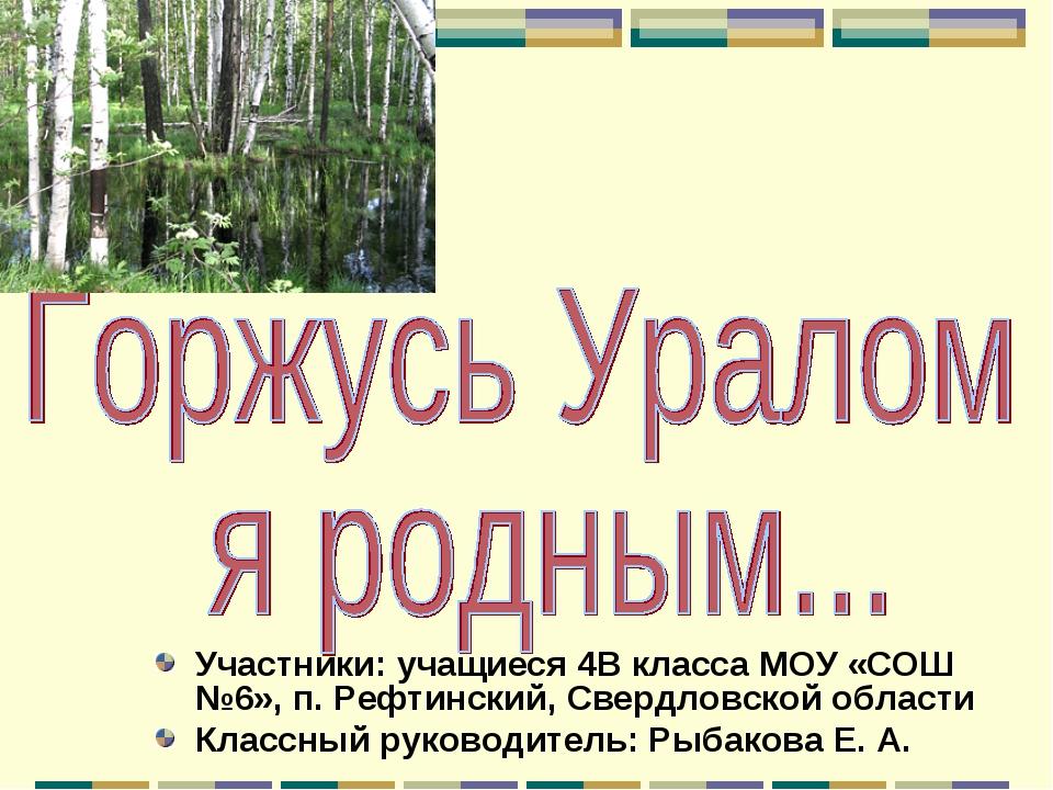Участники: учащиеся 4В класса МОУ «СОШ №6», п. Рефтинский, Свердловской облас...