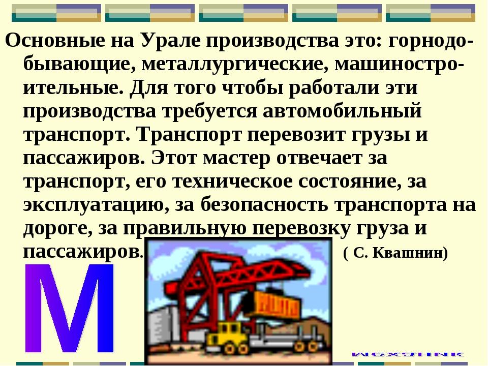 Основные на Урале производства это: горнодо-бывающие, металлургические, машин...