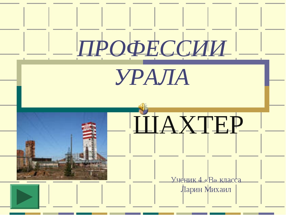 ШАХТЕР Ученик 4 «В» класса Ларин Михаил ПРОФЕССИИ УРАЛА