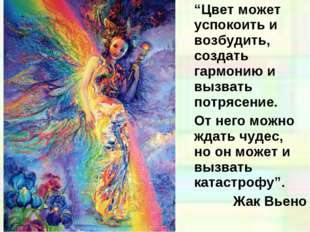 """""""Цвет может успокоить и возбудить, создать гармонию и вызвать потрясение. О"""