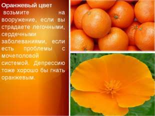 Оранжевый цвет возьмите на вооружение, если вы страдаете легочными, сердечны