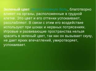 Зеленый цветлечит головную боль, благотворно влияет на органы, расположенные