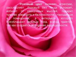 Розовый цвет снижает агрессию, расслабляет. Розовый без труда успокоит, изба