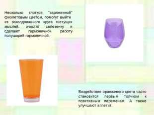 """Несколько глотков """"заряженной"""" фиолетовым цветом, помогут выйти из заколдован"""