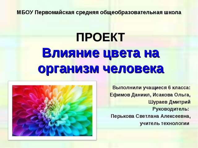 ПРОЕКТ Влияние цвета на организм человека Выполнили учащиеся 6 класса: Ефимов...