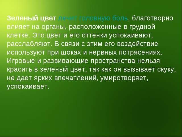 Зеленый цветлечит головную боль, благотворно влияет на органы, расположенные...